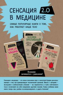 Сенсация в медицине 2.0. Комплект из 3 книг: Viva la vagina, Человек Противный, Тук-тук, сердце!