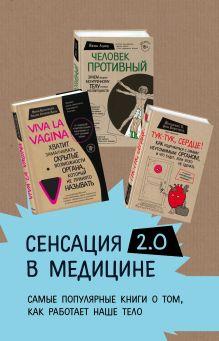 Обложка сзади Сенсация в медицине 2.0. Комплект из 3 книг: Viva la vagina, Человек Противный, Тук-тук, сердце!