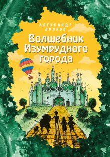 Волшебник Изумрудного города (ил. Е. Мельниковой) (#1)