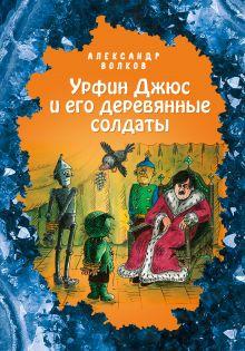 Урфин Джюс и его деревянные солдаты (ил. Е. Мельниковой) (#2)