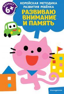 Обложка Развиваю внимание и память: для детей от 6 лет