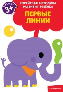 Обложка Первые линии: для детей от 3 лет