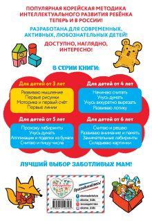 Обложка сзади Первые линии: для детей от 3 лет