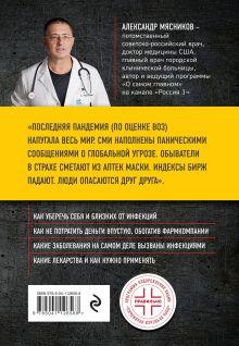 Обложка сзади Инфекции. Почему врага нужно знать в лицо и как не поддаться панике во время новой вспышки эпидемий Александр Мясников