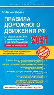 Обложка Правила дорожного движения РФ с расширенными комментариями и иллюстрациями с самыми посл. изм. и доп. на 2021 г. Копусов-Долинин А.