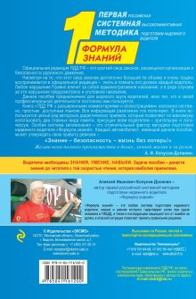 Обложка сзади Правила дорожного движения РФ с расширенными комментариями и иллюстрациями с самыми посл. изм. и доп. на 2021 г. Копусов-Долинин А.