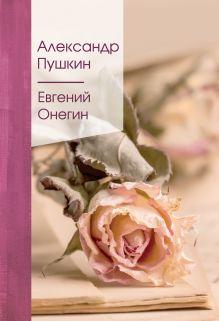 Евгений Онегин