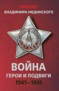 Бестселлеры Владимира Мединского