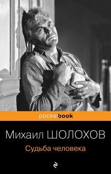 Обложка Судьба человека Михаил Шолохов