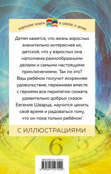 Обложка сзади Сказка о потерянном времени Евгений Шварц