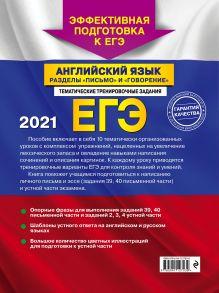 Обложка сзади ЕГЭ-2021. Английский язык. Разделы