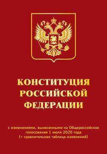 Конституция РФ с изменениями, вынесенными на Общероссийское голосование 1 июля 2020 года (+ сравнительная таблица изменений)