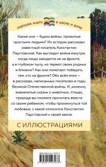 Обложка сзади Теплый хлеб. Сказки и рассказы Константин Паустовский