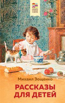 Обложка Рассказы для детей Михаил Зощенко