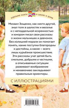 Обложка сзади Рассказы для детей Михаил Зощенко
