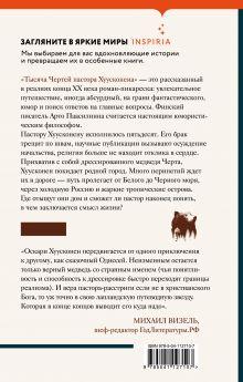 Обложка сзади Тысяча Чертей пастора Хуусконена Арто Паасилинна