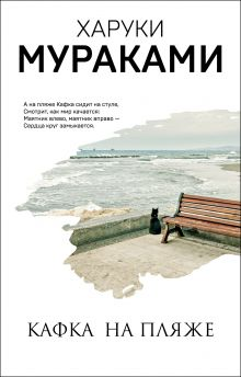 Обложка Кафка на пляже Харуки Мураками