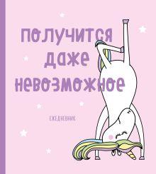 Ежедневник недатированный. Единороги (Получится даже невозможное), 140х155мм, мягкая обложка, SoftTouch, 160 стр.