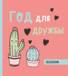 Ежедневник недатированный. Год для дружбы. 140х155мм, мягкая обложка, SoftTouch, 160 стр.