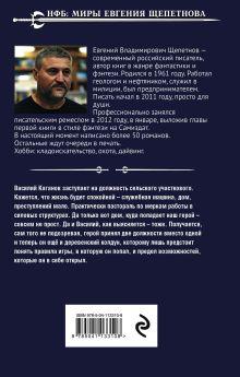 Обложка сзади Колдун. Выбор пути Евгений Щепетнов