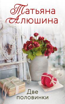 Обложка Две половинки Татьяна Алюшина