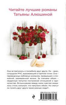 Обложка сзади Две половинки Татьяна Алюшина