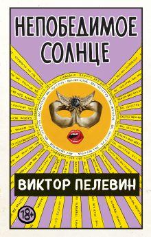 Обложка сзади Непобедимое Солнце Виктор Пелевин