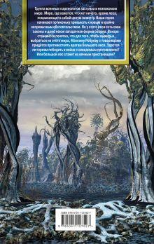 Обложка сзади Враги большого леса Василий Головачёв