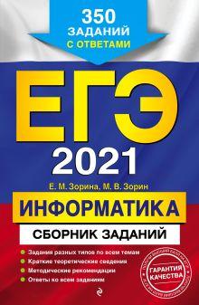 ЕГЭ-2021. Информатика. Сборник заданий: 350 заданий с ответами