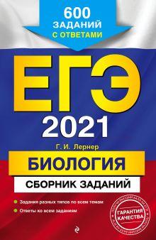 ЕГЭ-2021. Биология. Сборник заданий: 600 заданий с ответами