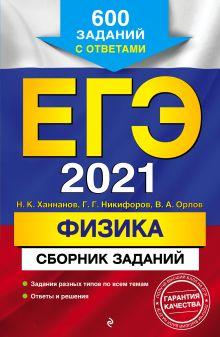 ЕГЭ-2021. Физика. Сборник заданий: 600 заданий с ответами