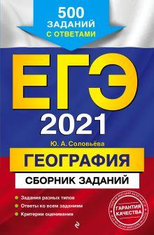 ЕГЭ-2021. География. Сборник заданий: 500 заданий с ответами