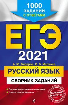 ЕГЭ-2021. Русский язык. Сборник заданий: 1000 заданий с ответами