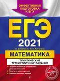 ЕГЭ. Тематические тренировочные задания (обложка)