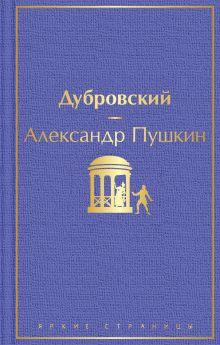 Дубровский