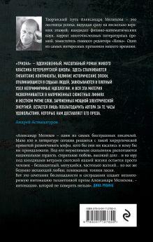 Обложка сзади Тризна Александр Мелихов
