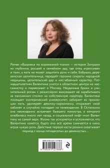 Обложка сзади Вышивка по ворованной ткани Мария Арбатова