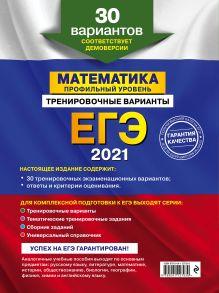 Обложка сзади ЕГЭ-2021. Математика. Профильный уровень. Тренировочные варианты. 30 вариантов В. В. Мирошин