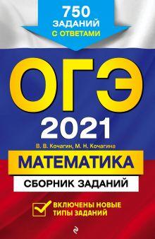 ОГЭ-2021. Математика. Сборник заданий: 750 заданий с ответами