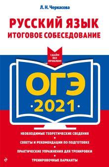 Обложка ОГЭ-2021. Русский язык. Итоговое собеседование Л. Н. Черкасова