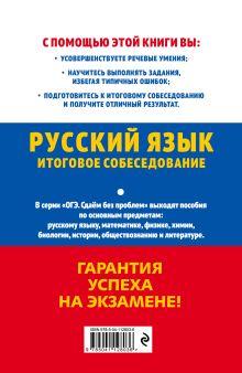 Обложка сзади ОГЭ-2021. Русский язык. Итоговое собеседование Л. Н. Черкасова