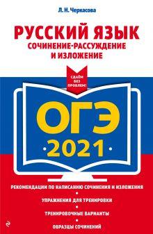Обложка ОГЭ-2021. Русский язык. Сочинение-рассуждение и изложение Л. Н. Черкасова