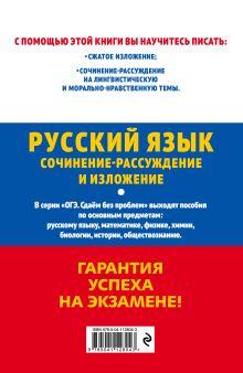 Обложка сзади ОГЭ-2021. Русский язык. Сочинение-рассуждение и изложение Л. Н. Черкасова