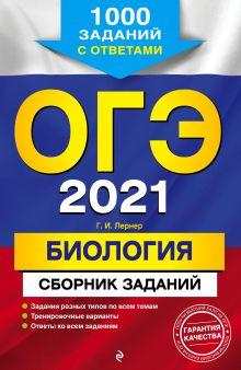 Обложка ОГЭ-2021. Биология. Сборник заданий: 1000 заданий с ответами Г. И. Лернер