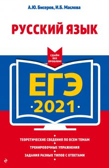 Обложка ЕГЭ-2021. Русский язык А. Ю. Бисеров, И. Б. Маслова