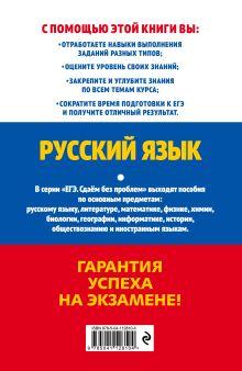 Обложка сзади ЕГЭ-2021. Русский язык А. Ю. Бисеров, И. Б. Маслова