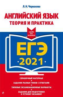 Обложка ЕГЭ-2021. Английский язык. Теория и практика Л. Н. Черкасова