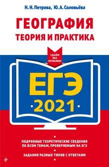 Обложка ЕГЭ-2021. География. Теория и практика Н. Н. Петрова, Ю. А. Соловьёва