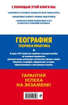 Обложка сзади ЕГЭ-2021. География. Теория и практика Н. Н. Петрова, Ю. А. Соловьёва