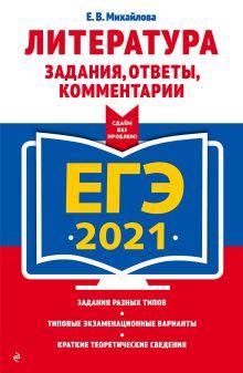 Обложка ЕГЭ-2021. Литература. Задания, ответы, комментарии Е. В. Михайлова